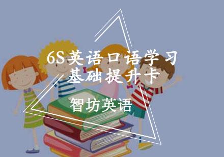 重慶英語口語培訓-6S英語口語學習基礎提升卡課程