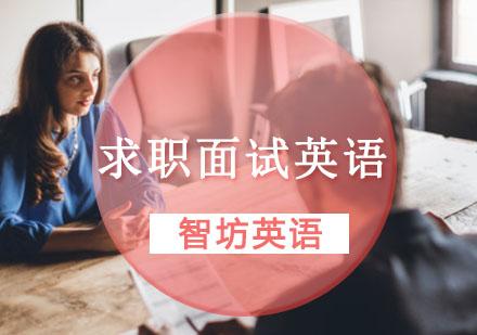 重慶英語口語培訓-求職面試英語培訓課程