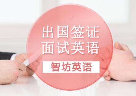 重慶英語口語培訓-出國簽證面試英語培訓課程