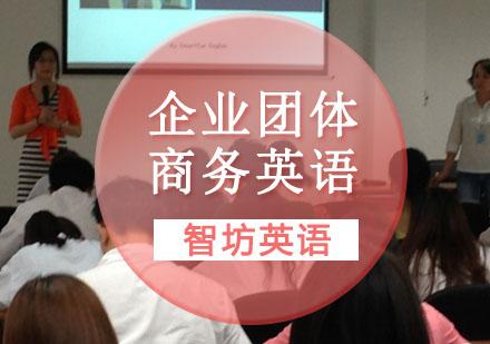 企業團體商務英語培訓課程