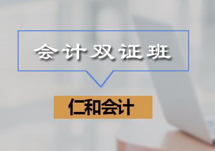 廣州會計職稱培訓-會計雙證班