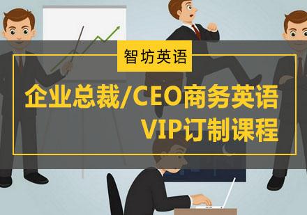重慶商務英語培訓-企業總裁/CEO商務英語VIP訂制課程