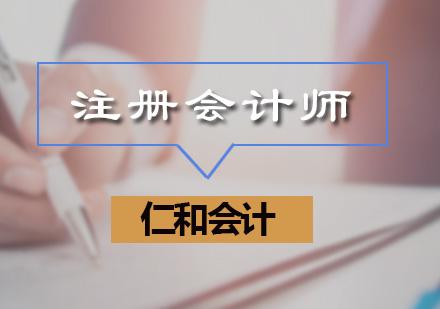 广州CPA注册会计师培训-注册会计师高效通关班