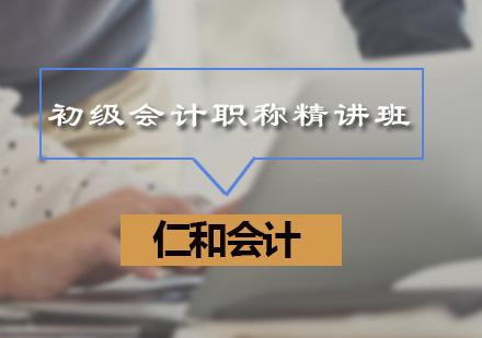 廣州會計職稱培訓-初級會計職稱精講班