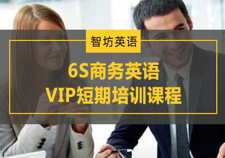重慶商務英語培訓-6S商務英語VIP短期培訓課程