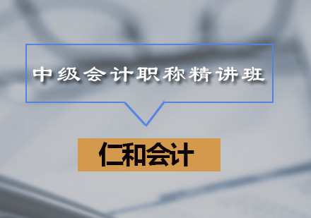 廣州會計職稱培訓-中級會計職稱精講班