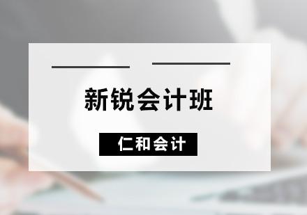 廣州會計實操培訓-新銳會計班