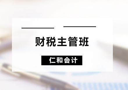 廣州會計實操培訓-財稅主管班