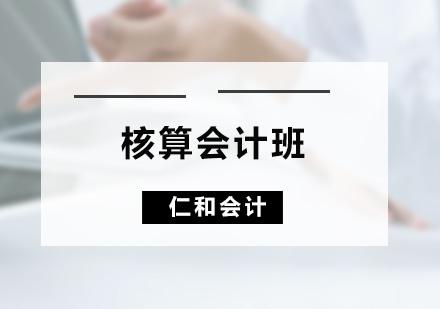 廣州會計實操培訓-核算會計班