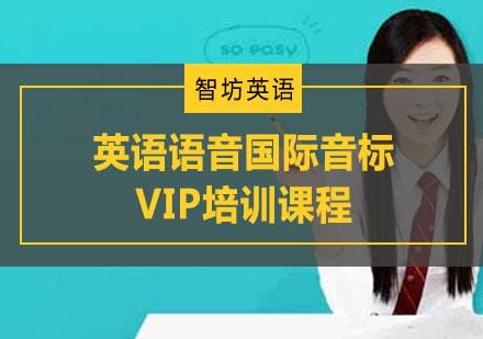 英語語音國際音標VIP培訓課程