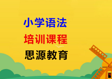 上海學前教育培訓-小學語法課程