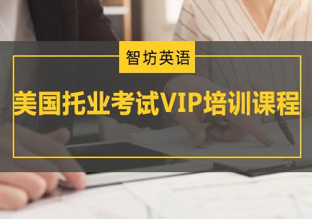 美國托業考試VIP培訓課程
