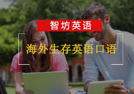 重慶出國英語培訓-海外生存英語口語培訓