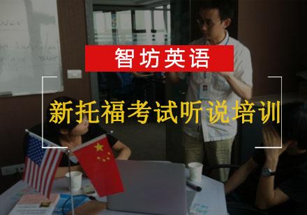 重慶出國英語培訓-新托福考試聽說培訓
