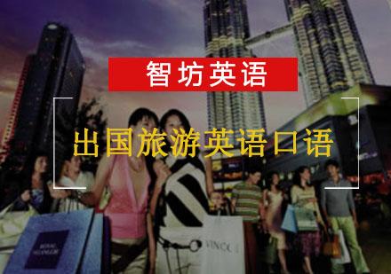 重慶出國英語培訓-出國旅游英語口語培訓課程