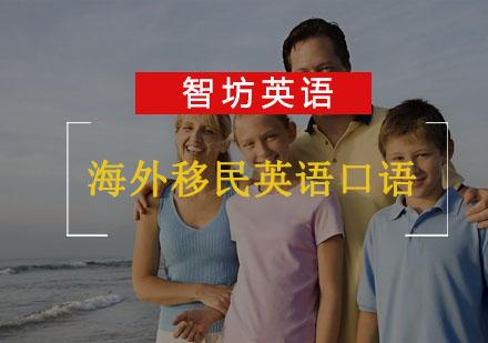 重慶出國英語培訓-海外移民英語口語強化培訓