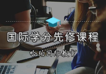 天津國際課程培訓-國際學分先修課程