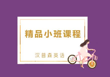 青島成人英語培訓-精品小班課程