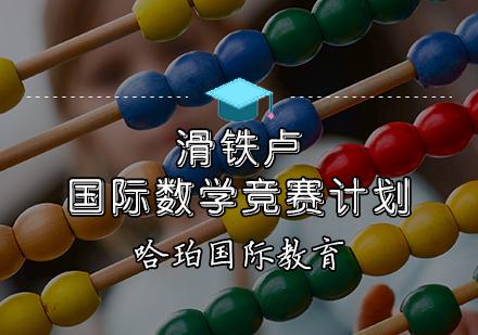 天津國際課程培訓-滑鐵盧國際數學競賽計劃