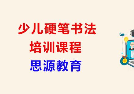 上海書法培訓-少兒硬筆書法課程
