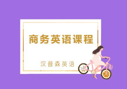 青島商務英語培訓-商務英語課程