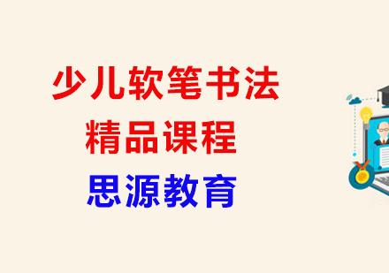 上海書法培訓-少兒軟筆書法精品課程