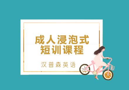 青島成人英語培訓-成人浸泡式短訓課程