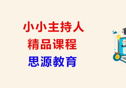 上海播音主持培訓-小小主持人精品課程