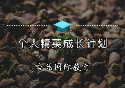 天津國際課程培訓-個人精英成長計劃