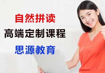 上海思源教育_自然拼讀高端定制課程