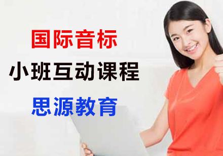 上海思源教育_國際音標小班互動課程