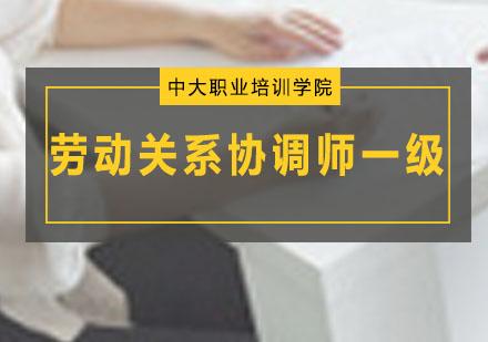 廣州勞動關系協調師培訓-勞動關系協調師一級課程