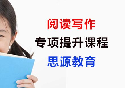 上海學前教育培訓-閱讀寫作專項提升課程