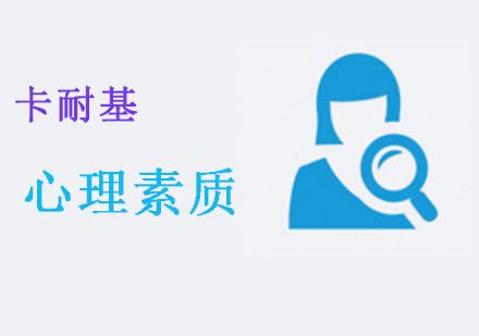 重慶溝通心理學培訓-演講口才心理素質培訓