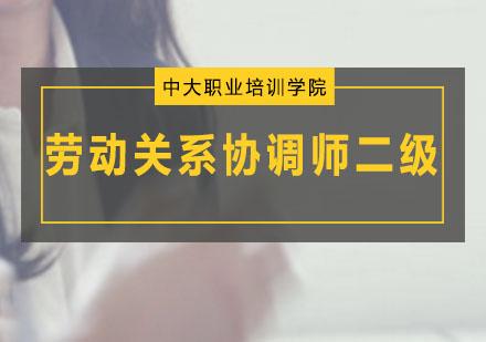廣州勞動關系協調師培訓-勞動關系協調師二級課程