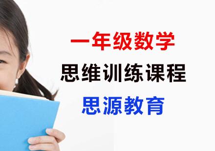 上海思源教育_小學一年級數學思維訓練課程