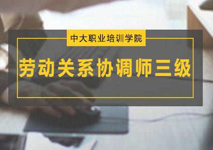 廣州勞動關系協調師培訓-勞動關系協調師三級課程