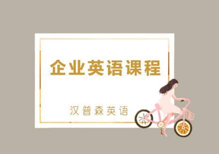 青島企業團訓培訓-企業英語課程