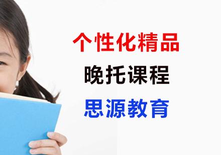 上海學前教育培訓-個性化精品晚托課程
