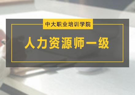 广州人力资源管理师培训-人力资源师一级课程