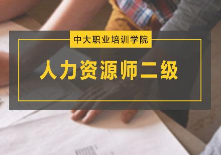广州人力资源管理师培训-人力资源师二级课程