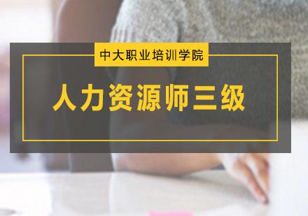广州人力资源管理师培训-人力资源师三级课程