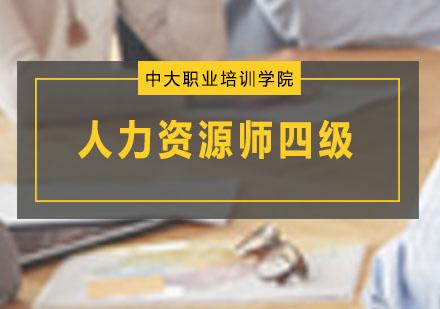 廣州勞動關系協調師培訓-人力資源師四級課程