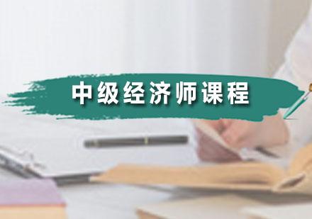 广州经济师培训-中级经济师课程