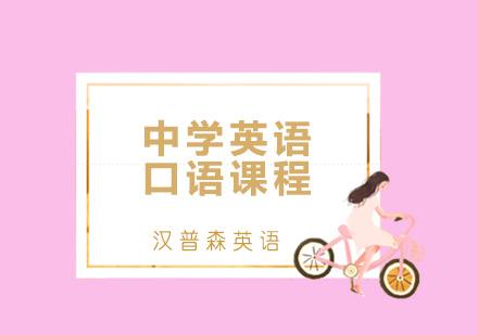 青島青少年英語培訓-中學英語口語課程