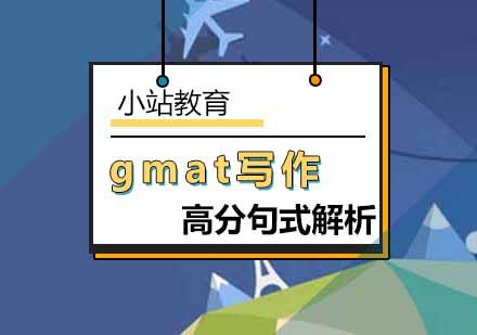 北京GMAT寫作考試通用高分句式常見話題解析-GMAT寫作培訓機構