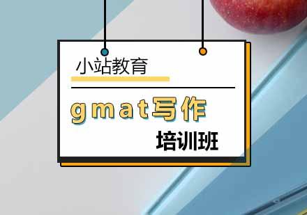 北京備考GMAT寫作4條快速提升方法分享-gmat寫作速成