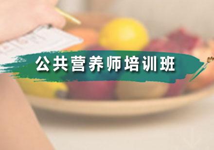 廣州營養師培訓-公共營養師培訓班