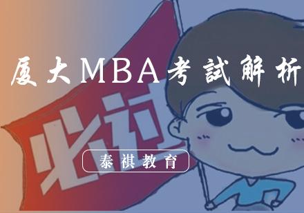 廈大MBA考試解析