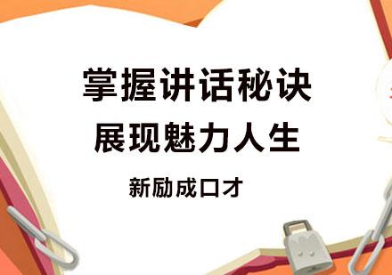 上海學習網-掌握講話秘訣展現魅力人生